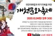 국학원, 24일 국민 대화합과 위기 극복을 위한 '개천 문화 대축제' 온라인 개최
