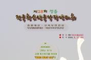 제28회 정읍 전국국악대경연  수상자명단