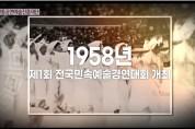 [제61회 한국민속예술제] 홍보 영상