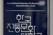 한국전통문화대학교, 서울 거점공간인 서울교육관 개소