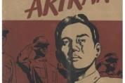 아리랑 칼럼19: 다시 읽는 'Song of Arirang'(1)