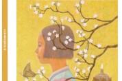 [김기자의 객석에서]  '길벗', 희망의 봄을 만나다