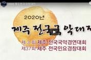 [실시간 스트리밍]  2020 제주전국국악대전 제37회 제주 전국민요경창대회