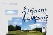 백제 왕릉 주제의 사진공모전 <우리들의 시간 in(인) 백제 왕릉> 개최