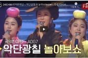 [HD] KBS국악한마당<악단광칠과 놀아보SHOW>특집 다시보기