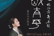 [무관중] 평조가즌회상 醉太平 [대관공연]