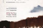 ■ (10/27) 2018K-Festival 国立国楽管弦楽団 アリラン・ファンタジー<大阪初公演>