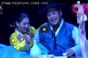 [다시보기]  전주MBC 특집 [창극] 최북 그리움을 그리다!