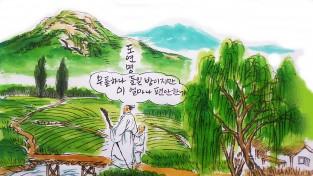 이무성 화백의 작화 : [장편소설] 흙의 소리 20