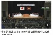 일본 시마네현의 소위「독도의 날」행사 관련 외교부 대변인 성명