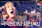 [HD] KBS국악한마당 '하늘과 바다의 도시, 사천' 특집 다시보기