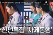 [HD] KBS국악한마당 신년특집 <사제동행>국립전통예술중·고등학교 특집 다시보기
