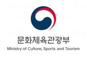 문체부, 국내 방송영상콘텐츠 제작 인력 400명 채용 지원, 추경 예산 45억 원 투입