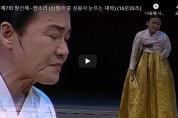제7회 창신제 - 안숙선의 판소리 (심청가 중 심봉사 눈뜨는 대목) (16분23초)