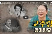[GugakTV] [구술프로젝트] 명인, 명창의 삶과 음악이야기 - 경기민요, 고주랑