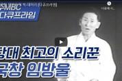 [광주MBC ]  국창 임방울의 쑥-대머리 [다큐프라임]