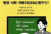 [딱풀이] '환경·사회·지배구조(ESG) 평가'란?