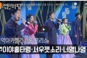 [KBS전주] 국악한마당 // 국악아카펠라그룹 토리스 - 제주민요 이야홍타령, 서우젯소리, 너영나영