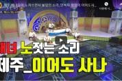 [얼씨구TV] 제주 해녀들이 노저으면서 불렀던 소리; 안복자 명창의 '이어도 사나'(해녀 노젓는 소리)