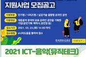 콘진원, 차세대 음악 콘텐츠 발굴에 102억 원 지원