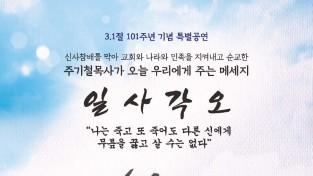 """3.1절 101주념기념 특별공연 창작 오페라 """"열애"""""""