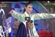 제38회 전주대사습놀이 학생전국대회 2부
