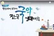 [실시간 스트리밍]  2020 한성백제문화제 전국 국악경연대회 영상과 수상자