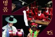 2021 국립국악원 '토요명품공연' (1월 9일~12월 18일)