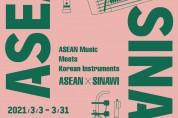 [포스터] 한국의 소리와 아세안의 선율이 조우하는 10곡 10색 무대
