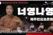 [국악콘서트 판] 너영나영(서우젯소리) - 제주민요보존회