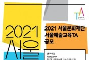 서울문화재단, <2021 서울예술교육TA> 공모