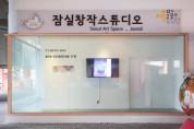서울문화재단, '재난과 장애예술' 라운드테이블 개최