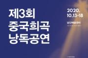 남산예술센터 한중연극교류협회, '제3회 중국희곡 낭독공연' 개최