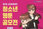 시티문화재단, '제2회 청소년 웹툰 공모전' 개최