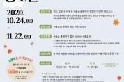 코로나 시대, 숲에서 받은 위로와 감동을 나누는 '서울숲 에피소드 공모전' 개최