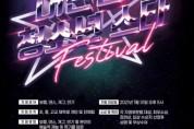 백제예술대학교 방송연예과, '2020 대한민국청소년스타페스티벌' 개최
