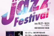 해운대문화회관, 5일간 빠지는 재즈 선율 '해운대재즈페스티벌' 개최