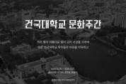 건국대, 2020년 학생 축제 온라인으로 27일부터 31일까지 개최
