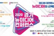 경기콘텐츠진흥원, '2020 경기 뉴미디어 컨퍼런스' 개최