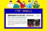 통영연극예술축제, 전통액션연희극 '쌈 구경 가자!' 무대에 올린다