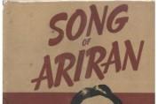 아리랑칼럼 22: 다시 읽는 'Song of Arirang' (4)