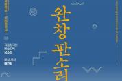 완창판소리 공연 '김세미의 수궁가 - 추담제'