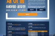 해양수산부, 부산 북항재개발지역 새 이름 공모전 개최