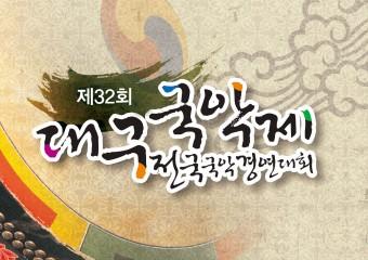 [대통령상] 제32회 대구국악제 전국국악경연대회 5월 29~30일