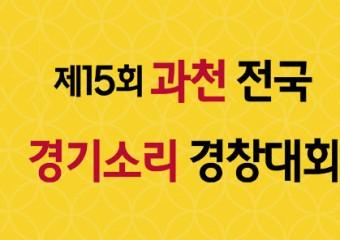 [국무총리상] 제15회 과천전국경기소리경창대회 5월 18,22일