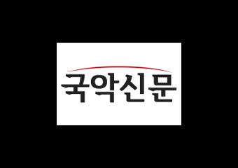 (사)청강판소리고법보존회 국악경연대회 중단