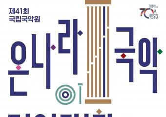 [대통령상] 제41회 온나라 국악경연대회 4.6~8, 20~22, 5.11