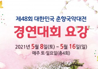 [대통령상] 제48회 대한민국춘향국악대전경연대회 5월 8~16일