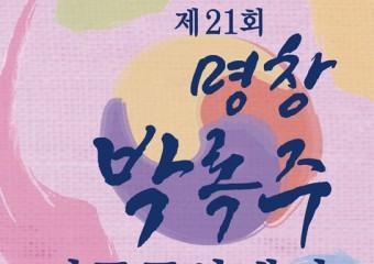 [대통령상] 제21회 명창박록주전국국악대전 5월 29~30일