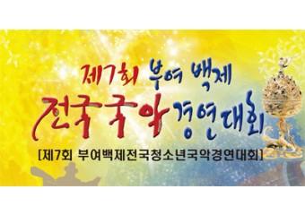 [국회의장상] 제7회 부여백제전국국악경연대회 5월 1~2일
